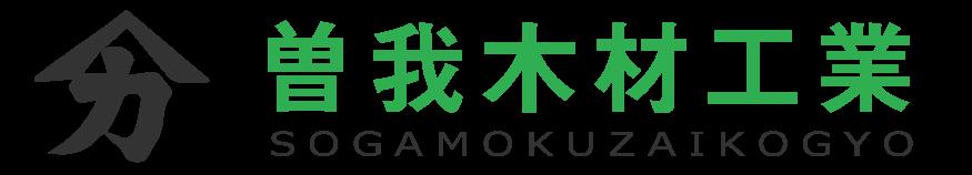 株式会社曽我木材工業